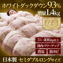 【61%OFF】国産羽毛布団 ロイヤルゴールドラベルホワイト...