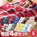 布団セット ほこりの出にくい寝具セット シングルサイズ (掛...