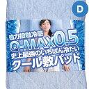 A.) 冷却マット 強力接触冷感 Q-MAX0.5 〜 史上最強のいちばん冷たい クール 敷きパッ