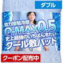 A.) 冷却マット 強力接触冷感 Q-MAX0.5 〜 史上...