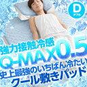 【 冷却マット 】 強力接触冷感 Q-MAX0.5 ? 史上最強のいちばん冷たい クール 敷きパッド ダブル サイズ ? クール寝具の決定版! 抗菌 防臭 自宅で洗える リバーシブル仕様 ひんやり寝具