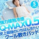 【 冷却マット 】 強力接触冷感 Q-MAX0.5 ? 史上最強のいちばん冷たい クール 敷きパッド シングル サイズ ? クール寝具の決定版! 抗菌 防臭 自宅で洗える リバーシブル仕様 ひんやり寝具