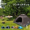 【A】【40%OFF】【ちょっと訳ありお買い得】 ワンタッチテント 200×20...
