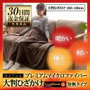ブランケット 大判サイズ 【送料無料】 mofuaプレミアム...