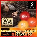 毛布 【送料無料】mofuaプレミアムマイクロファイバー毛布・敷パッド HeatWarm発熱 +2