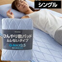 A.) 接触冷感Q-MAX0.5 デラックス敷パッド リバーシブル シングル