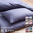 ホテルタイプ 枕カバー【DM便出荷】【代引不可】