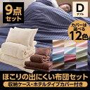 布団セット【送料無料】布団 ダブルサイズ (カバー付き9点セット) ほこりのでにくい布