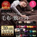 B) 毛布【送料無料】mofua モフアプレミアムマイクロファイバー毛布・敷パッド(シングルサイズ)