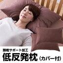 mofua 日本製 低反発枕 頸椎安定型 枕カバー付 ボリュームタイプ 2個セット (選べる15色の ピローカバー付 /低高反発素材使用)43×63cm