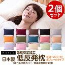 mofua 日本製 低反発枕 頸椎安定型 枕カバー付 ボリュームタイプ 2個セット (選べる15色の ピローカバー付 /低高反発素材使用)43×63cm&#16...