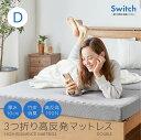 マットレス 【送料無料】 Switch 竹炭 消臭 3つ折り 高反発 マットレス 10cm厚 ダブル プロファイル