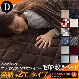 【送料無料】mofuaプレミアムマイクロファイバー毛布・敷パッド HeatWarm発熱 +2℃ タイプ <strong>ダブル</strong>