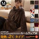 着る毛布【送料無料】mofuaプレミアムマイクロファイバー ルームウェア Heatwarm発熱 +2...