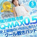 敷きパッド 【 冷却マット 】 強力接触冷感 Q-MAX0.5 〜 史上最強のいちばん冷たい ク