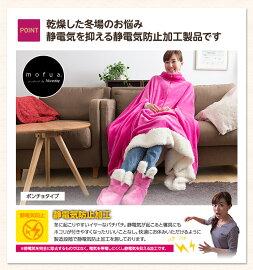 着る毛布【送料無料】mofuaモフアプレミアムマイクロファイバー着る毛布(ガウンタイプ・ポンチョタイプ)TVCMで話題の商品!!