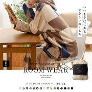 【送料無料】mofua プレミアムマイクロファイバー着る毛布 フード付 (ルームウェア)