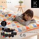 【A】【送料無料】mofuaプレミアムマイクロファイバー 毛布(キングサイズ)