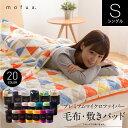 【送料無料】mofuaプレミアムマイクロファイバー 毛布・敷パッド(シングルサイズ)