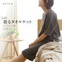 ショッピングタオルケット 【送料無料】mofua 綿100% 着るタオルケット Mサイズ