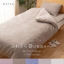 【送料無料】mofua 夏でも冬でもふわさら掛け布団カバー セミダブル