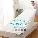【送料無料】3Dストレッチ ピッタリフィットボックスシーツ S〜SD シングルサイズ から セミダブルサイズ まで対応