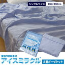 Three folds of contact feeling of cold new material ice miracle gauze blankets [single size] [tomorrow easy correspondence] [RCP] [super sale] [the warm bedding]