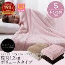 【送料無料】mofua(R)カシミヤタッチプレミアムマイクロファイバー毛布(襟丸1.3kgボリュームタイプ)(シングルサイズ)
