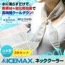 【あす楽対応】アイスマックス(R)ネッククーラー3本セット【熱中症対策】【RCPdec18】