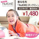 NuKME ヌックミィ (blanket to wear with the sleeve) (plain fabric type) [mini (length 85cm:] Product for 3-5 years old) 】
