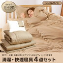 [tick futon-proof] [free shipping] four points of bedding sets [single size] comfortable tick, antibacterial deodorization processing わた マイティトップ (R)II-proof cleanliness of using it [tick futon-proof] [RCP] [super sale] [the warm bedding]