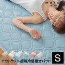 【送料無料】mofua cool アウトラスト接触冷感・防ダ...