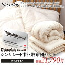 [free shipping] take シンサレート made in Japan; a mattress set [double size] [RCP] [super sale] [the warm bedding]