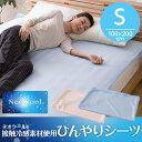 ◎【送料無料】ネオクール 接触冷感素材使用 ひんやりシーツ シングル