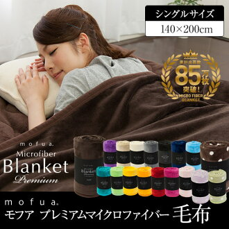 nice day mofua mohua official store mofua モフアプレミアムマイクロファイバー blanket (single size)