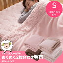 [A] [tomorrow easy correspondence] two pieces of microfiber warm laying upon blankets (volume type) [single size]