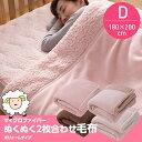 【送料無料】マイクロファイバーぬくぬく2枚合わせ毛布【ダブルサイズ】