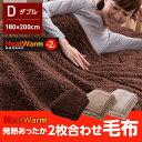 毛布 2枚合わせ毛布 発熱あったかタイプ HeatWarm (ヒートウォーム) で+2℃ 発熱あったか 毛布2枚合わせ 毛布 ダブル サイズ 6,480円→【41%OFF】 送料無料 3,780円