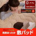 A)【あす楽対応】【送料無料】HeatWarm(ヒートウォーム)発熱あったか敷パッド 【ダブルサイズ】