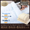 Tick block Teijin micro sill star (R) pure domestic production upper-futon, mattress set [single size] which is hard to appear of the dust