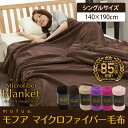 [B] [tomorrow easy correspondence] mofua(R) モフアマイクロファイバー blanket [single size]