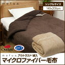 [SP] mofua(R) モフアアウトラスト (R) pad the quilt micro fiber blanket [single size]