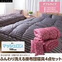 【送料無料】【日本製】mofua(R)ふんわり洗える掛布団寝具4点セット(東レ マッシュロン(R)綿使用)(ダブルサイズ)【代引き不可】