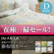 【送料無料】IN-FA-LA(R) 北欧デザインカバーリングシリーズ(TEIJA BRUHN)掛布団カバー(ダブルサイズ)