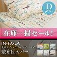 【送料無料】IN-FA-LA(R) 北欧デザインカバーリングシリーズ(TEIJA BRUHN)敷布団カバー(ダブルサイズ)