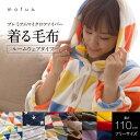 【送料無料】mofua プレミアムマイクロファイバー着る毛布...