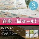 【送料無料】IN-FA-LA(R) 北欧デザインカバーリングシリーズ(TEIJA BRUHN)ボックスシーツ(シングルサイズ)