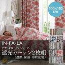 【送料無料】IN-FA-LA デザインカーテンシリーズ 遮光...