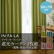 【送料無料】IN-FA-LA デザインカーテンシリーズ 遮光カーテン2枚組(遮熱・保温・形状記憶)100×178cm