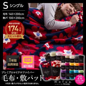 nice day mofua mohua official store mofua モフアプレミアムマイクロファイバー blanket (single size)